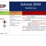 Solvent 3040