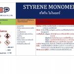 Styrene Monomer (SM)