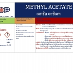 Methyl Acetate (MEAC)