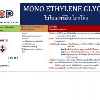 Mono Ethylene Glycol (MEG)