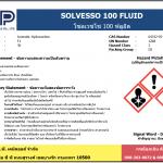 R-100 Fluid