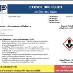 D-80 Fluid