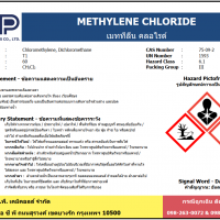 Methylene Chloride (MC)